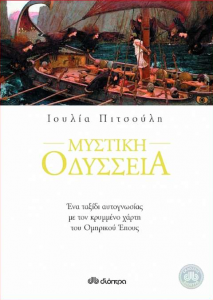 Secret Odyssy dioptra