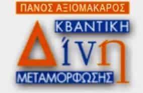 P-AxiomakarosDINI-forweb