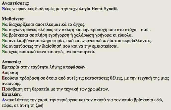 pinaka_apoktas_sem_noimosforweb