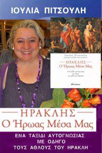 ioul_pits_hiraklisbook_titleplus.finalforweb