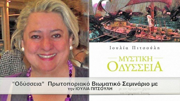 ioul.pits._book_seminar_odysseia002forweb