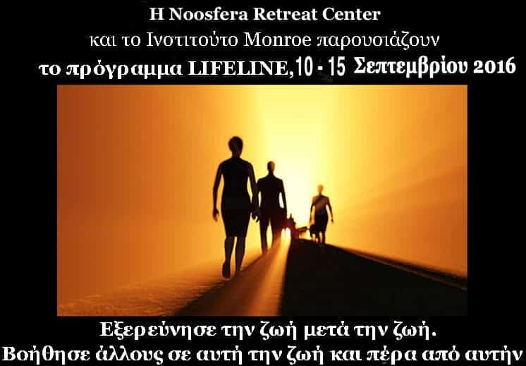 lifeline-10-15-septemvriou-2016
